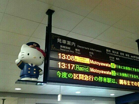 京王多摩センター駅 電光掲示板