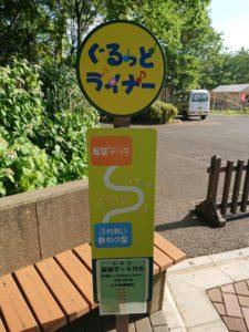 千葉市動物公園 ぐるっとライナー 時刻表