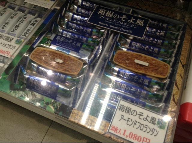 箱根 バラマキ用 お土産