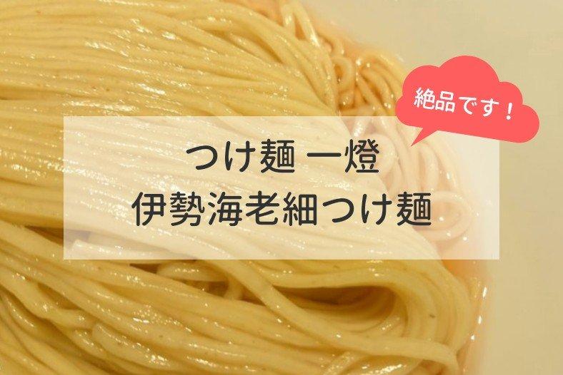 つけ麺 一燈 伊勢海老細つけ麺
