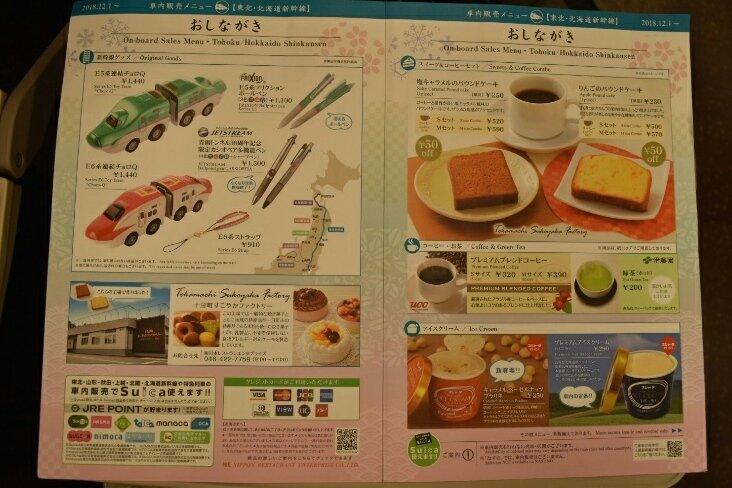 北海道新幹線 機内販売