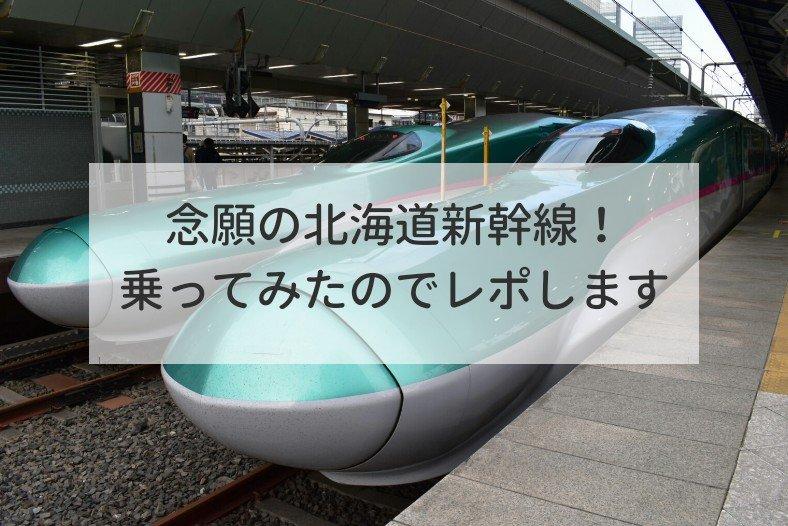北海道新幹線 感想