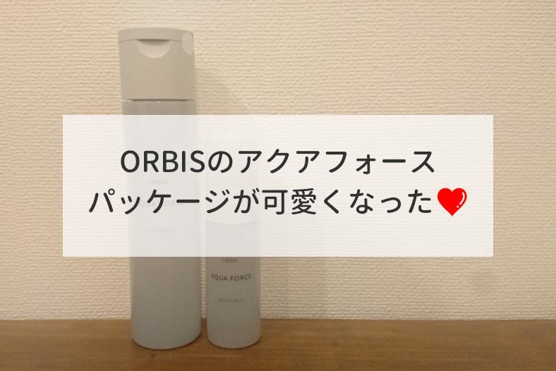 ORBIS アクアフォース